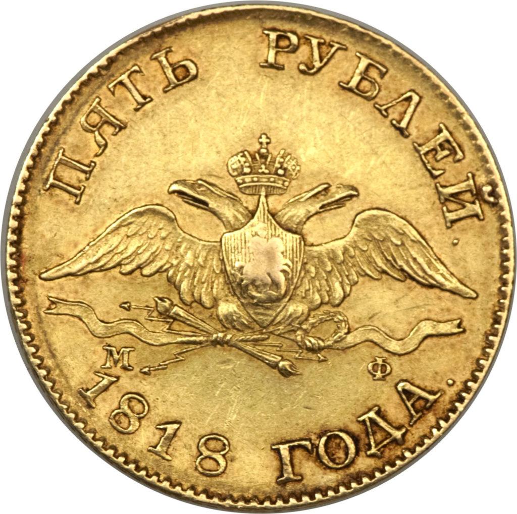 Pièce de cinq roubles or de 1818 type Alexandre Ier de Russie (avers).